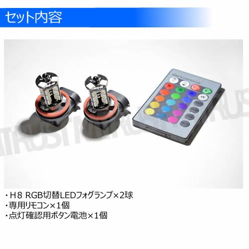 保証付 LED H8 RGB LEDフォグランプ SMD27連 ホワイト ブルー レッド グリーン ピンク オレンジ アクアブルー パープル 等 全16色に切替可 発光パターンは フラッシュ ストロボ フェード スムーズ 等 全6種 リモコン付き 電池付き レインボー フォグ エムトラ