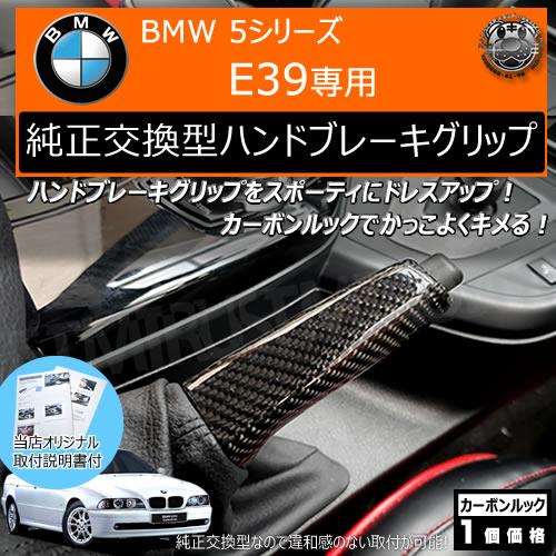 BMW 5シリーズ E39 専用 ハンドブレーキグリップ カーボンルック 【 カーボン調 リアルカーボン サイドブレーキ ハンドブレーキ パーキングブレーキ ノブ レバー 内装 ツヤ有 インテリア コンソール ブレーキ カバー 車種専用  】エムトラ