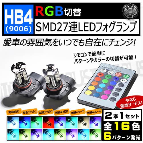 保証付 LED HB4 9006 RGB LEDフォグランプ SMD27連 ホワイト ブルー レッド グリーン ピンク オレンジ アクアブルー パープル 等 全16色に切替可 発光パターンは フラッシュ ストロボ フェード スムーズ 等 全6種 リモコン付き 電池付き レインボー フォグ エムトラ