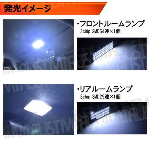 車種専用 SMD LED ルームランプセット フレア MJ55S 対応 3チップ内蔵SMD等83連搭載 ホワイト 白 発光 通常SMD 249連相当【新型 爆光 明るい 送料無料 専用設計 ドレスアップ フレア 】【1ヶ月保証付】【エムトラ】