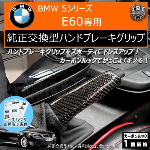 BMW 5シリーズ E60 専用 ハンドブレーキグリップ カーボンルック 【 カーボン調 リアルカーボン サイドブレーキ ハンドブレーキ パーキングブレーキ ノブ レバー 内装 ツヤ有 インテリア コンソール ブレーキ カバー 車種専用  】エムトラ