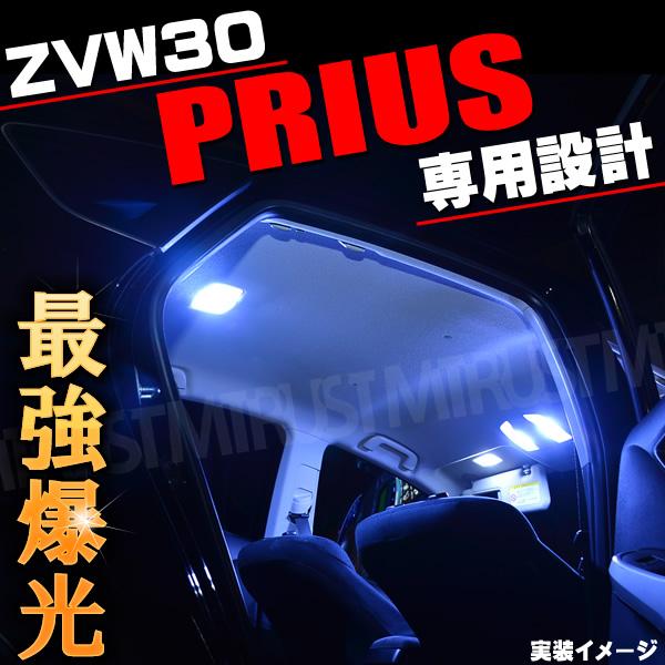 車種専用 LED ルームランプセット ZVW30系プリウス用 8点セット 3チップSMD74連で合計222連ホワイト 白発光 LED【明るい 爆光 純白 5050チップ SMD 基盤】【1ヶ月保証付】【エムトラ】