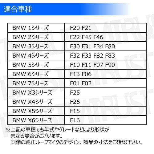 BMW 専用 ルーフ マイク カバー 1個価格 シルバー ブルー レッド【F20 F21 F22 F45 F46 F30 F31 F34 F80 F32 F33 F82 F83 F10 F11 F07 F90 F13 F06 F01 F02 F25 F26 F15 F16 取付簡単 貼るだけ ドレスアップ カスタム】エムトラ