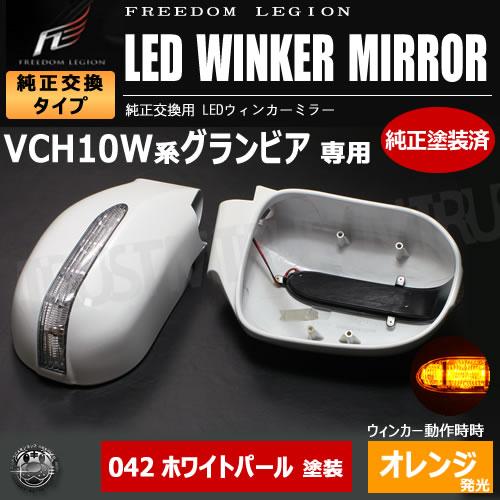 フリーダムリジョン LEDウィンカーミラー 100系 グランビア 対応 042 ホワイトパールマイカ 純正ミラーウィンカー未装着車対応 エムトラ