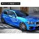 【受注・発注品】 マクストンデザイン BMW 1シリーズ F20 F21 Mスポーツ 後期 専用 サイドスカートディフューザー シボあり バージョン1【 リップスポイラー エアロ 黒 Maxton Design ドレスアップ カスタム 】エムトラ