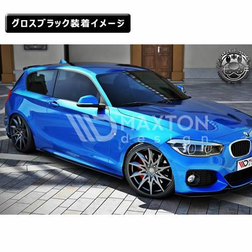 【受注・発注品】 マクストンデザイン BMW 1シリーズ F20 F21 Mスポーツ 後期 専用 サイドスカートディフューザー グロスブラック バージョン1【 リップスポイラー エアロ 黒 Maxton Design ドレスアップ カスタム 】エムトラ