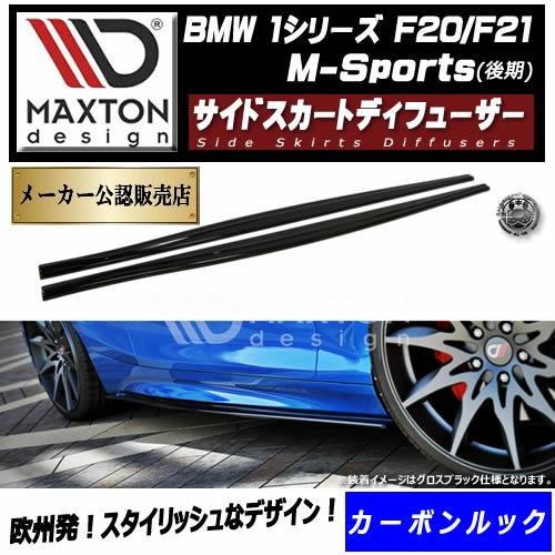 【受注・発注品】 マクストンデザイン BMW 1シリーズ F20 F21 Mスポーツ 後期 専用 サイドスカートディフューザーカーボンルック バージョン1【 リップスポイラー エアロ 黒 Maxton Design ドレスアップ カスタム 】エムトラ