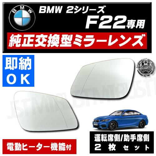 車種専用 ドアミラー レンズ BMW 2シリーズ F22 対応 運転席側 助手席側 右側 左側 2枚セット 純正交換型 電動ヒーター付 DIY ガラス サイドミラー ドアミラー 即納 在庫 破損時の修理 交換等に 【エムトラ】
