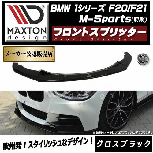 マクストンデザイン BMW 1シリーズ F20 F21 Mスポーツ 前期 専用 フロントスプリッター グロスブラック【 リップスポイラー エアロ 黒 Maxton Design ドレスアップ カスタム 】エムトラ