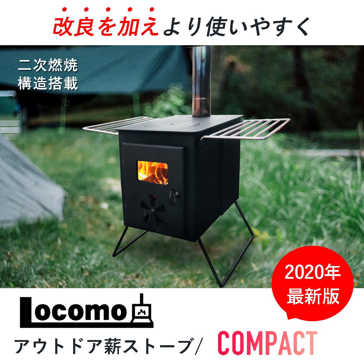 【1月中〜下旬頃発送予定!!】Locomo(ロコモ)アウトドア薪ストーブ/COMPACT