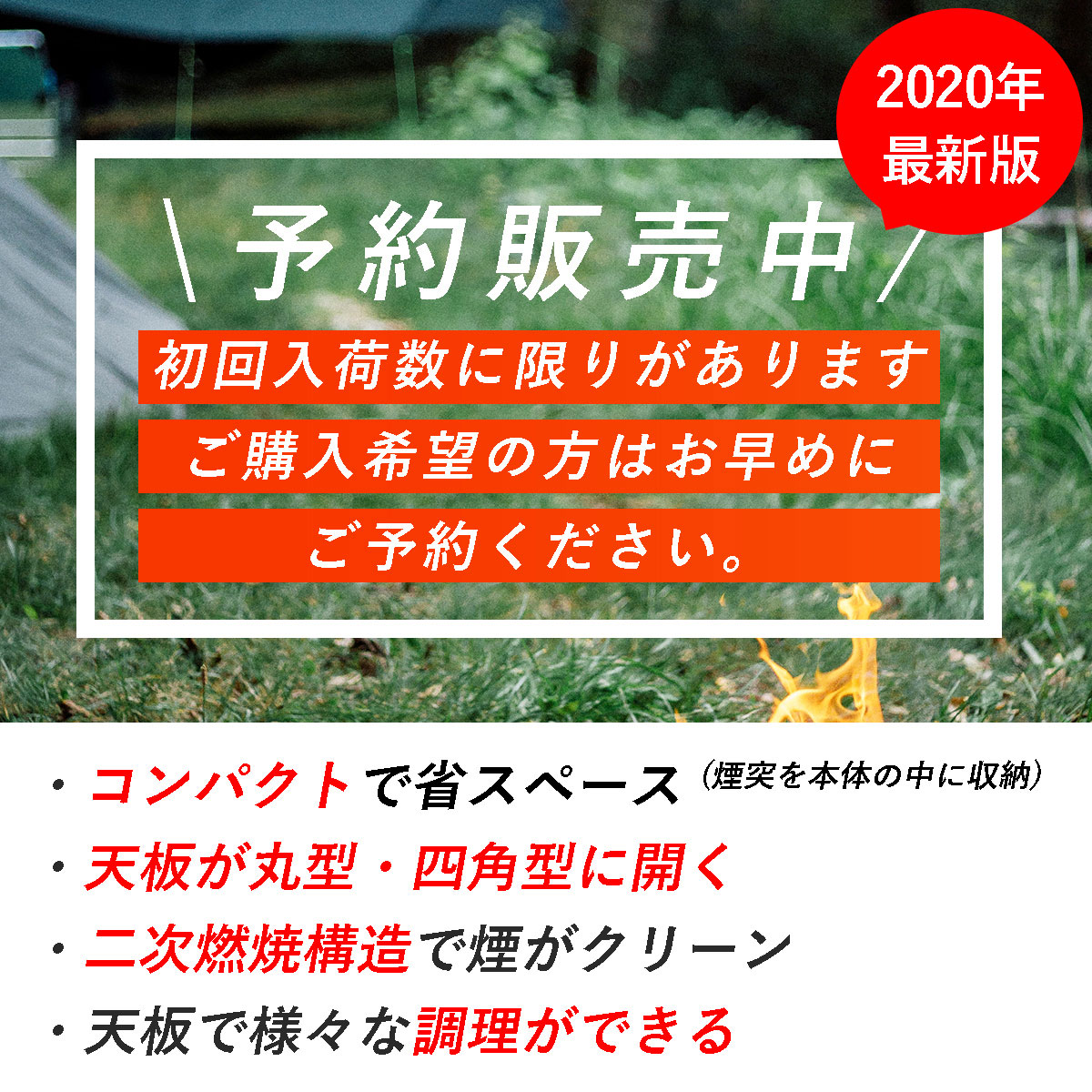 【1月下旬頃発送予定!!】Locomo(ロコモ)アウトドア薪ストーブ/COMPACT