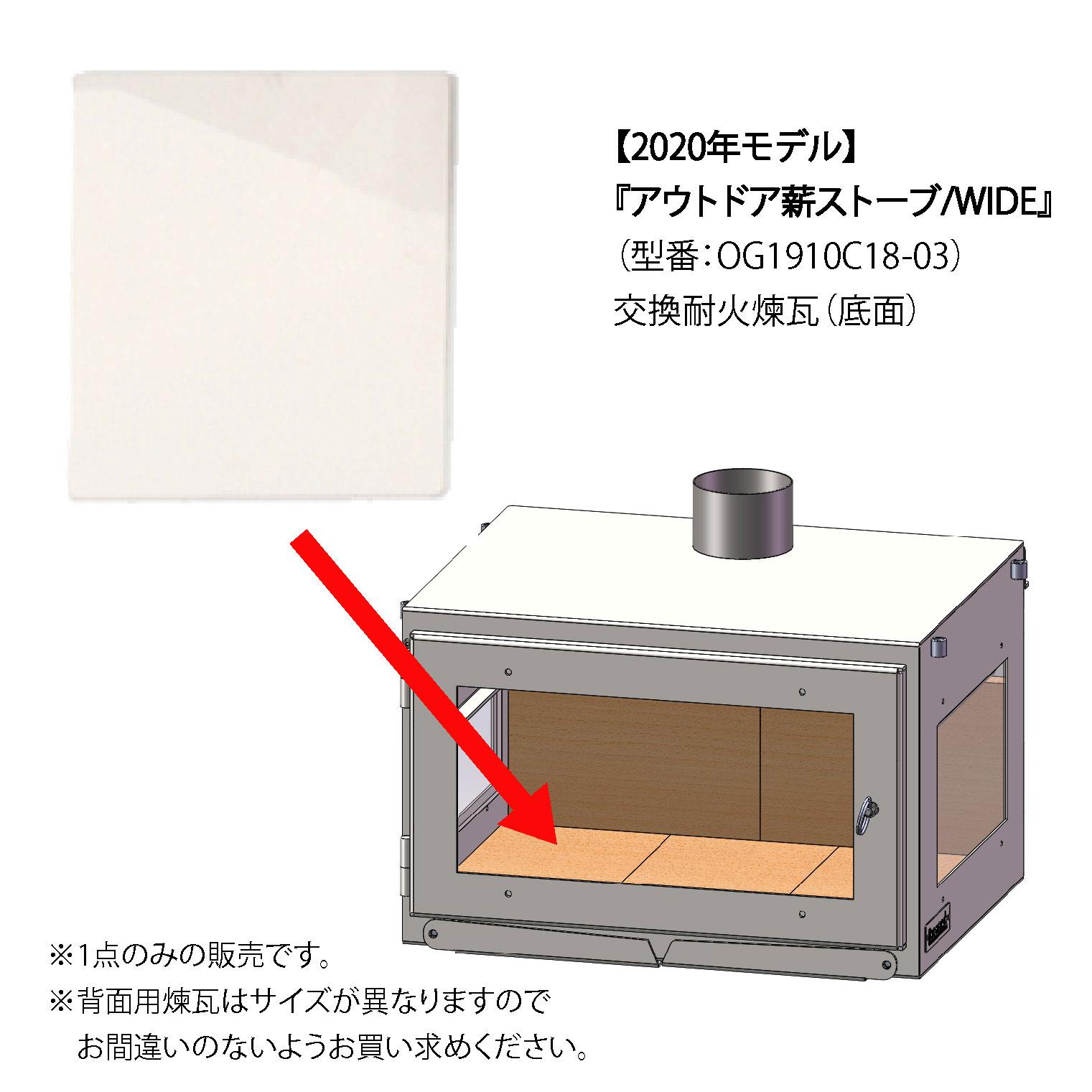 【12月上旬頃発送予定!】Locomo WIDE ストーブ用 耐火煉瓦 ( 底面 )