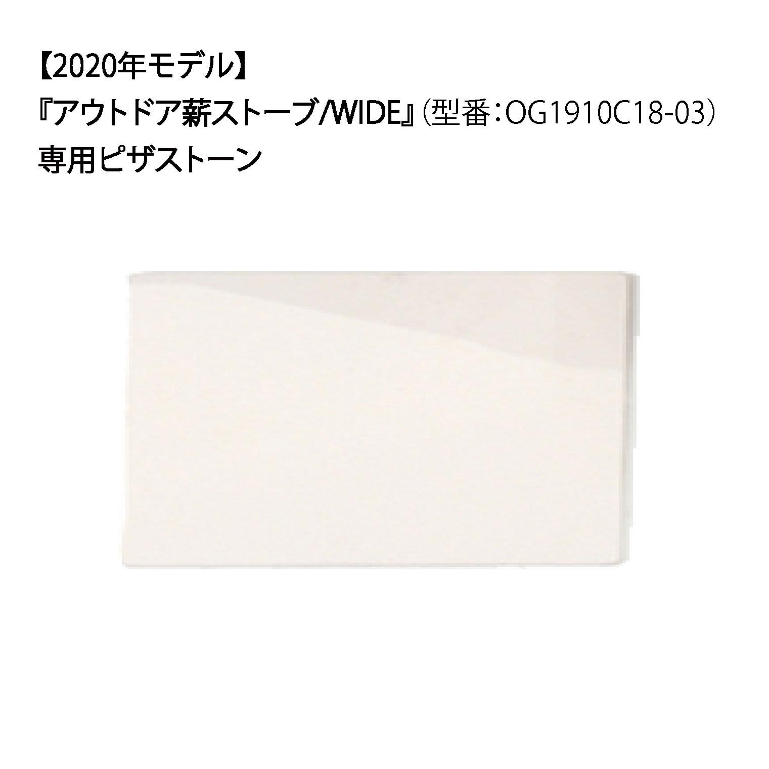 【12月上旬頃発送予定!】Locomo ワイドストーブ用ピザストーン