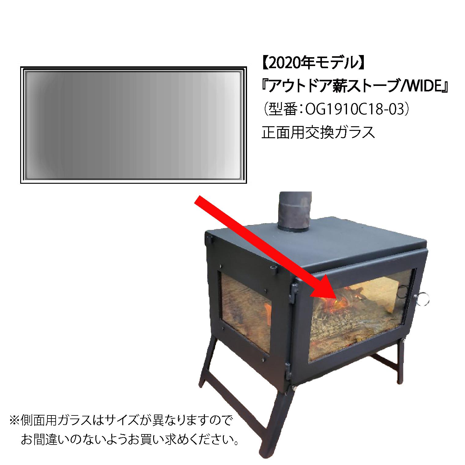 【12月上旬頃発送予定!】Locomo WIDE ストーブ 交換ガラス ( 正面 )