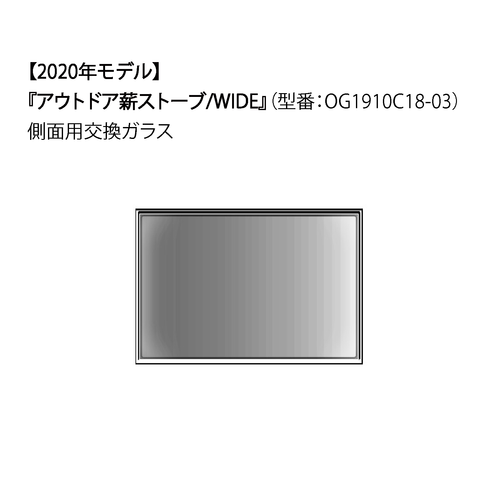 Locomo WIDE ストーブ 交換ガラス ( 側面 )