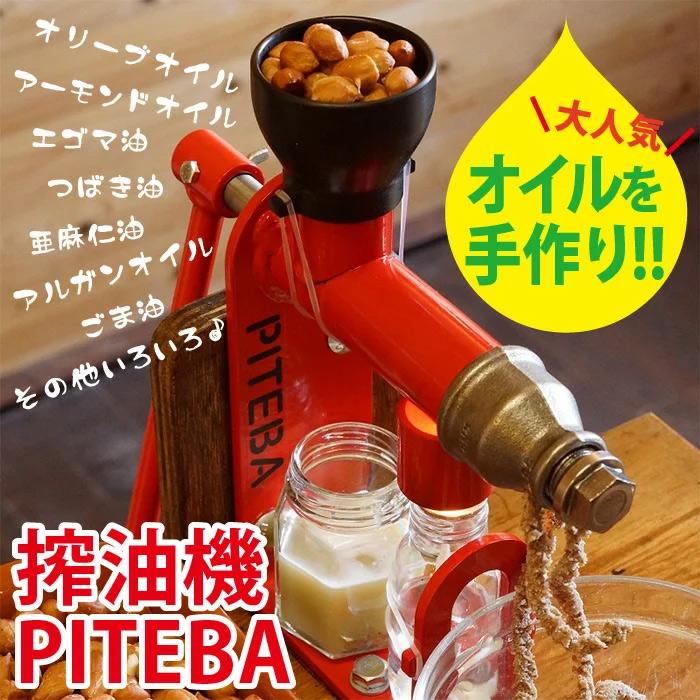 PITEBA搾油機用 『テーブルマウントセット 』 ※油搾り機本体ではありません※