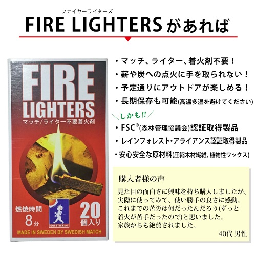 FIRE LIGHTERSファイヤーライターズ20本入り×3箱セット