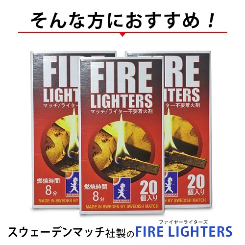 FIRE LIGHTERSファイヤーライターズ20本入り×1箱