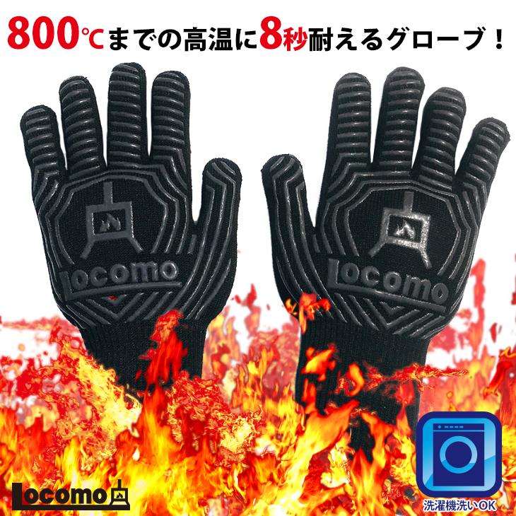 BBQ耐火&耐熱 グローブ (ブラック)1双