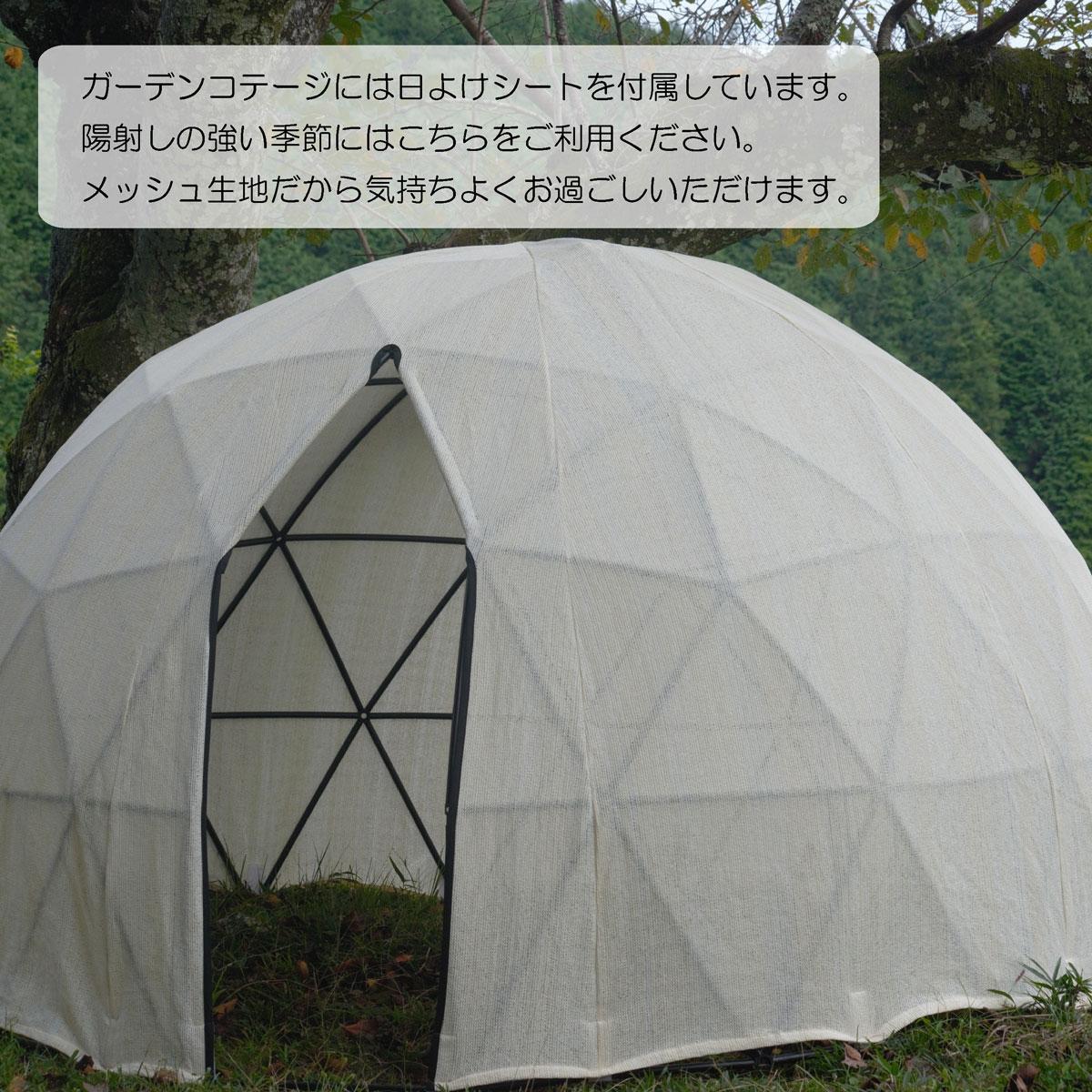 ガーデンコテージ(スモール)ブラックΦ2.4*1.4m