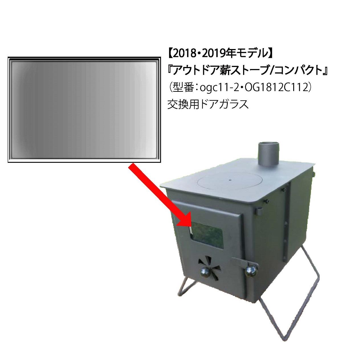 Locomoアウトドア薪ストーブ/コンパクト用交換ガラス