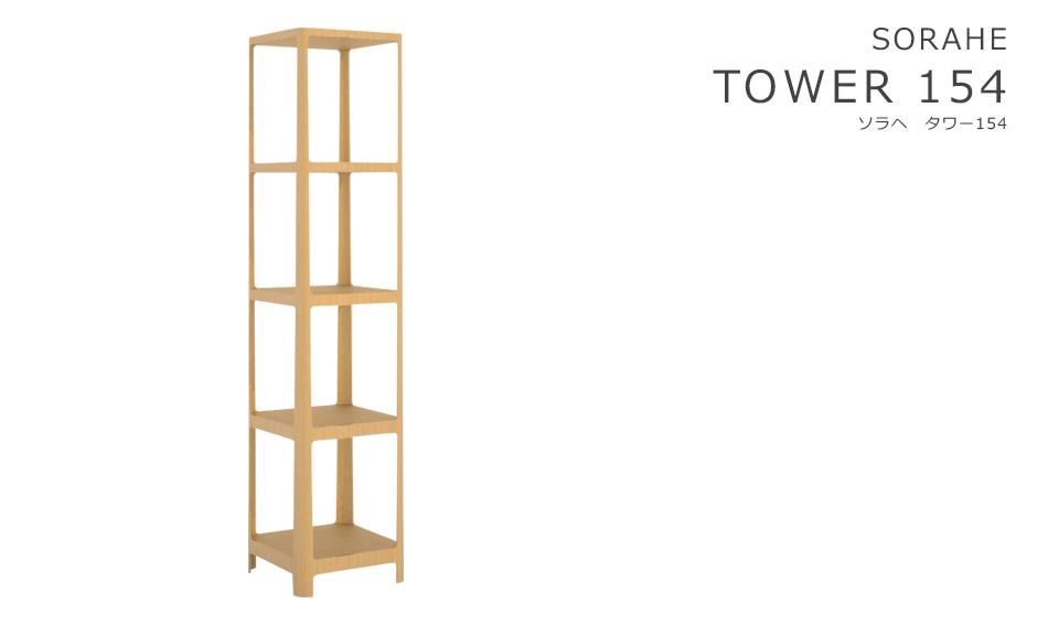 SORAHE TOWER 154