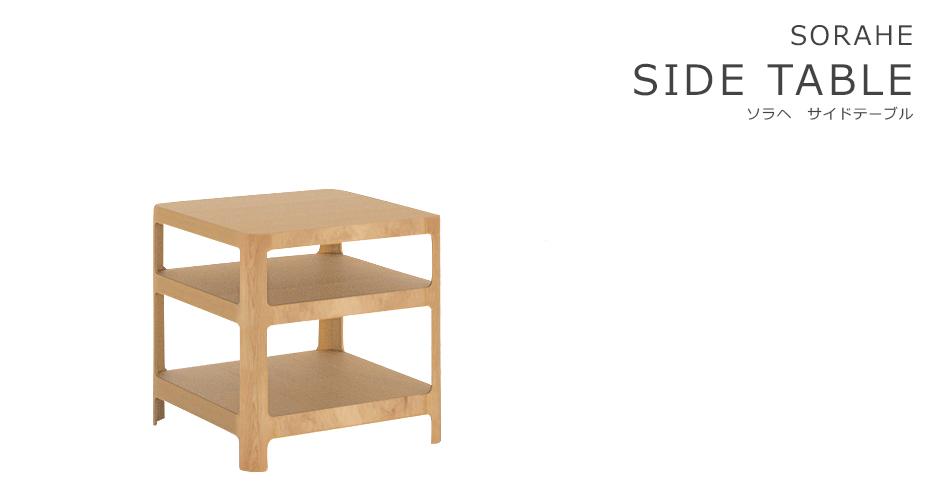SORAHE SIDE TABLE