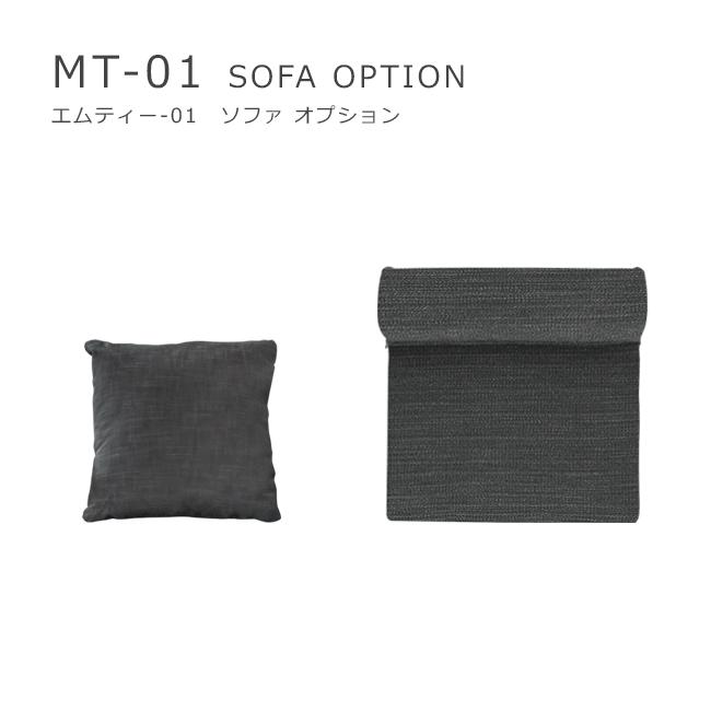 MT-01 SOFA