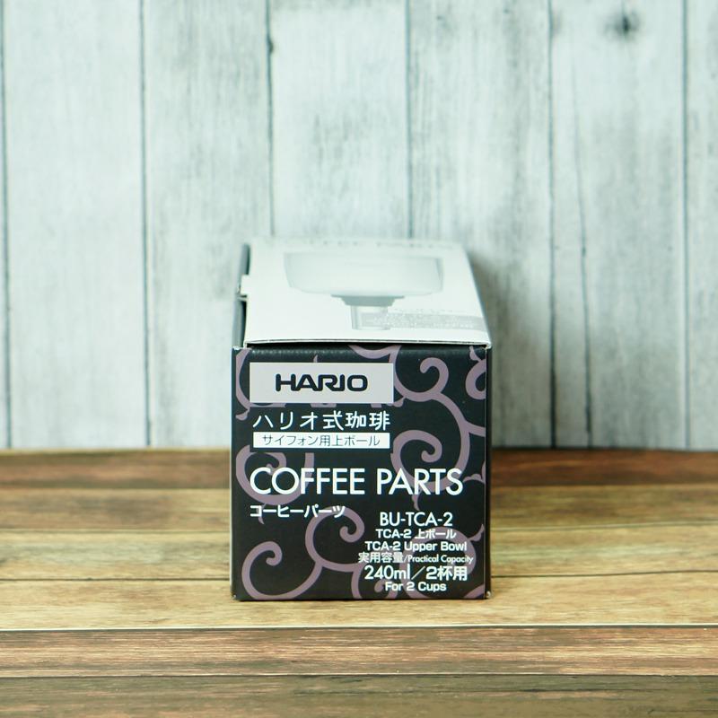 ハリオ コーヒーサイフォン TCA−2 上ボール