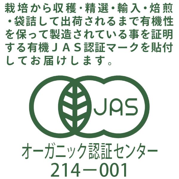 オーガニックの証明 有機JAS認証マーク貼付銘柄 エチオピア イルガチェフェ オーガニック
