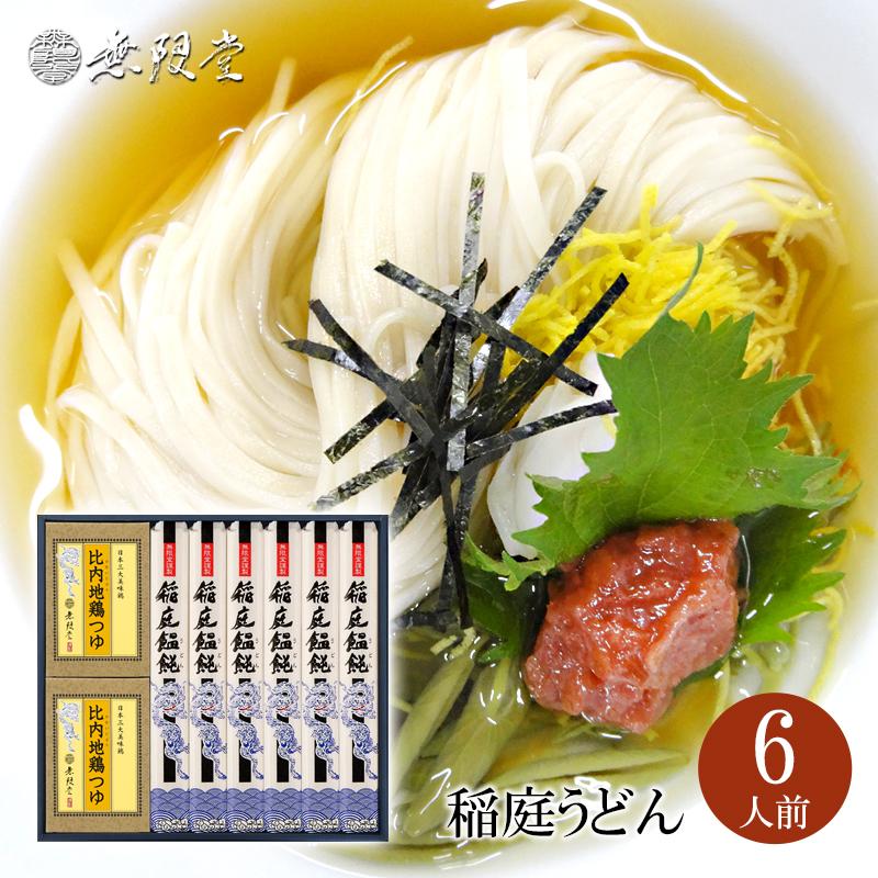 稲庭うどん比内地鶏つゆ付(6人前) 【送料無料商品】