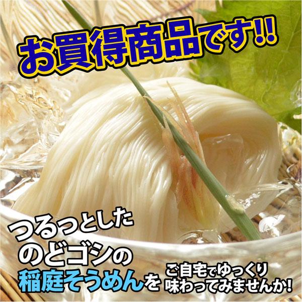 稲庭そうめん 訳あり お徳用切り落とし麺(約5人前)