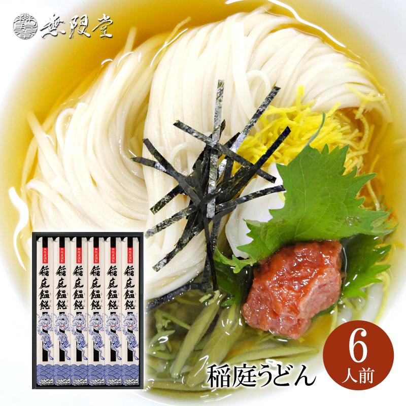 稲庭うどん 紙箱入り(6人前)【送料込商品】