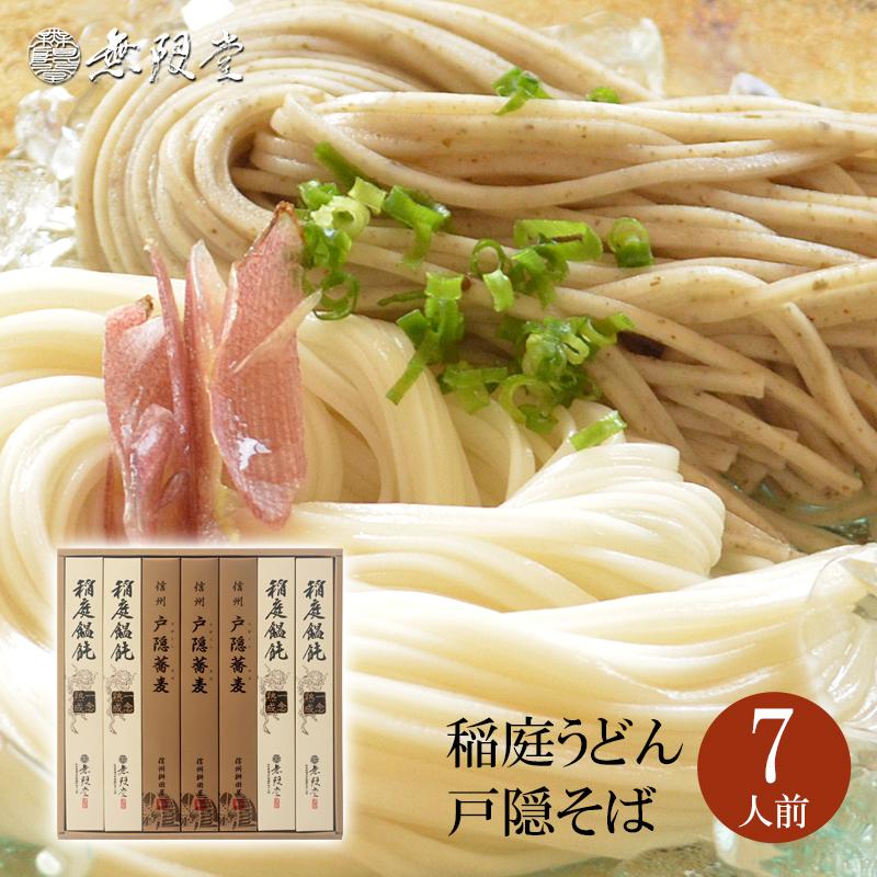 稲庭うどん&戸隠そば 詰合せ(8人前)【送料込商品】