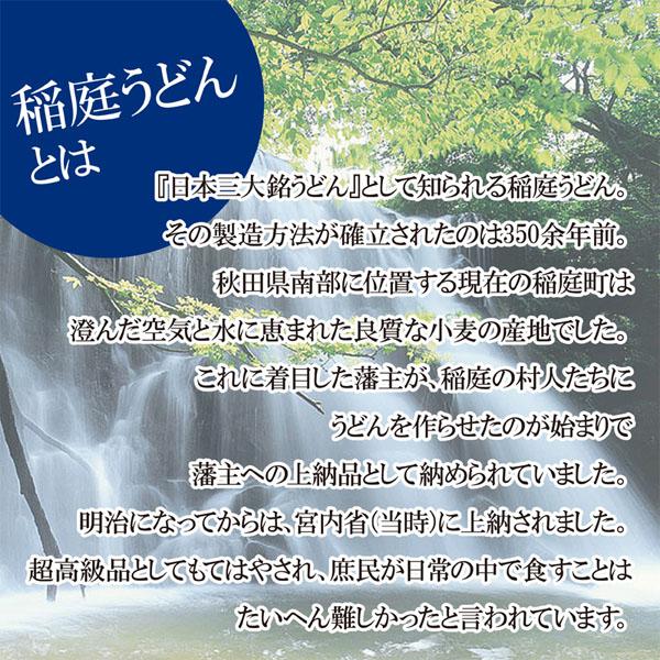 稲庭うどん 四色の「華麺」 白化粧箱入り(8人前)