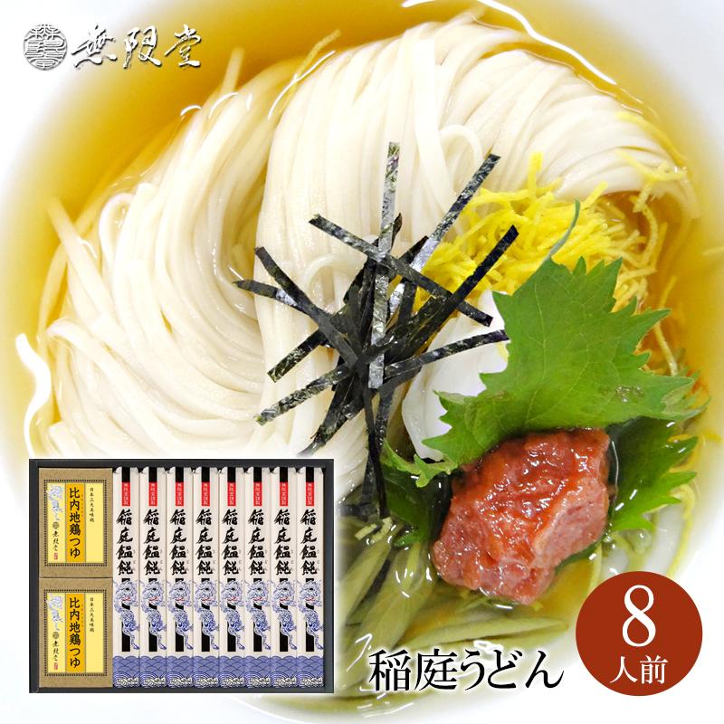 稲庭うどん比内地鶏つゆ付ギフト 8人前 【送料無料商品】