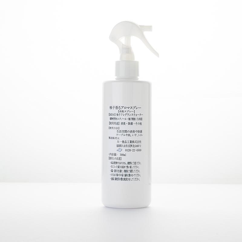柚子香るアロマスプレー300ml