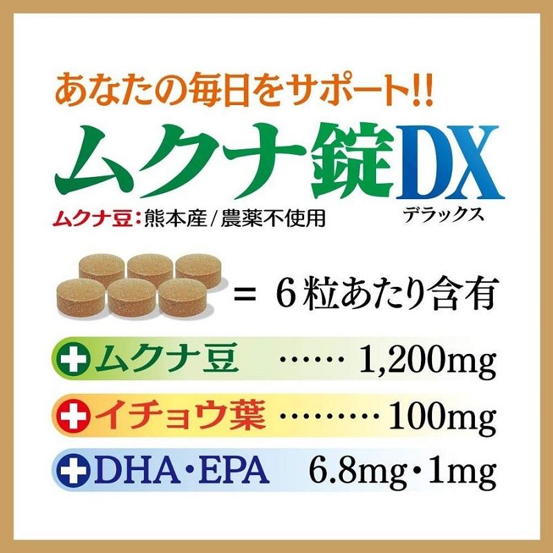ムクナ豆錠剤DX 180粒入り お得な天然自然食サプリ2袋セット