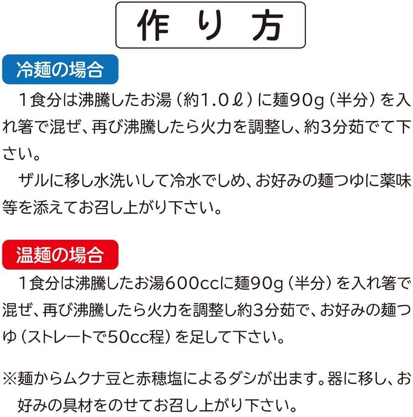 ムクナ豆麺8食分 ムクナめん 720g 180g×4袋