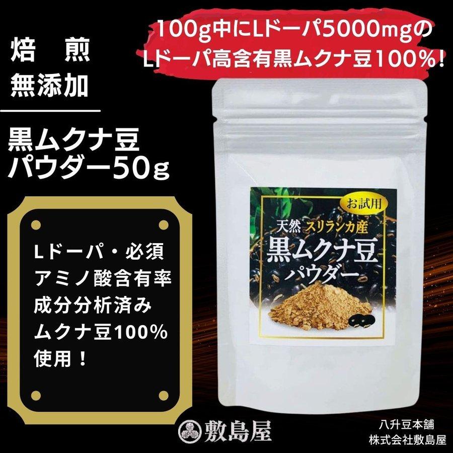 黒ムクナ豆パウダー50g入り 貴重なスリランカ産天然自然食サプリお試しサイズ