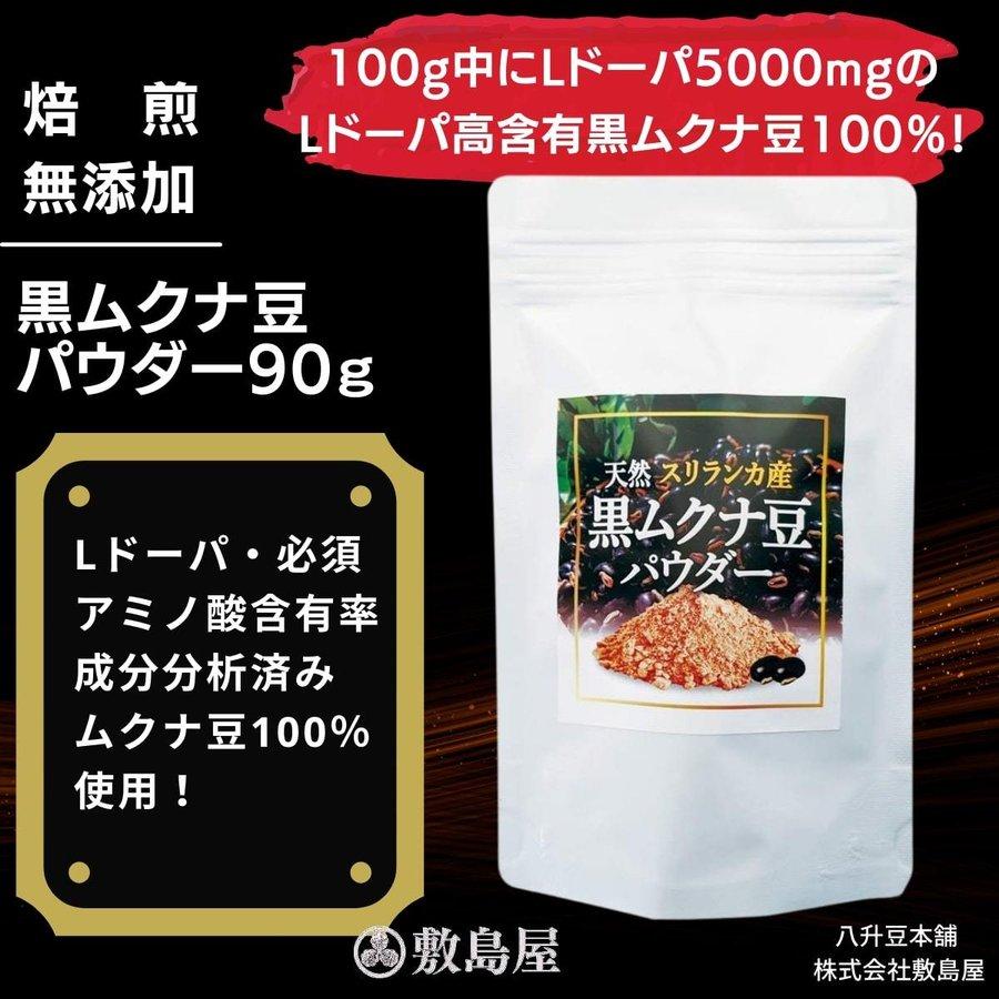 黒ムクナ豆(八升豆)パウダー90g入り 貴重なスリランカ産天然自然食サプリ