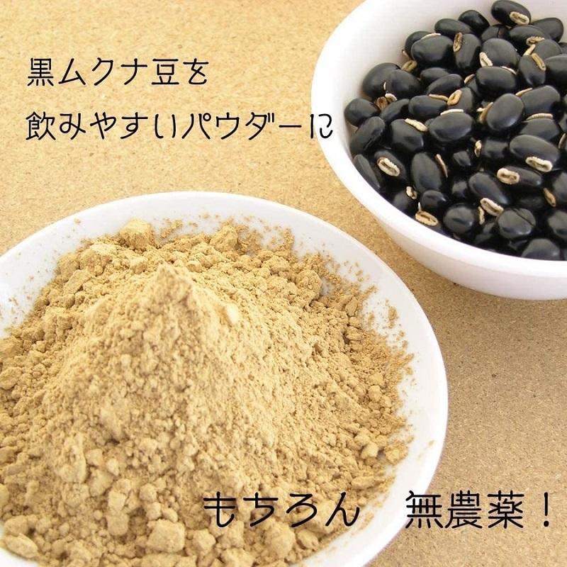 黒ムクナ豆(八升豆)パウダーお徳用250g入り 貴重なスリランカ産天然自然食サプリ