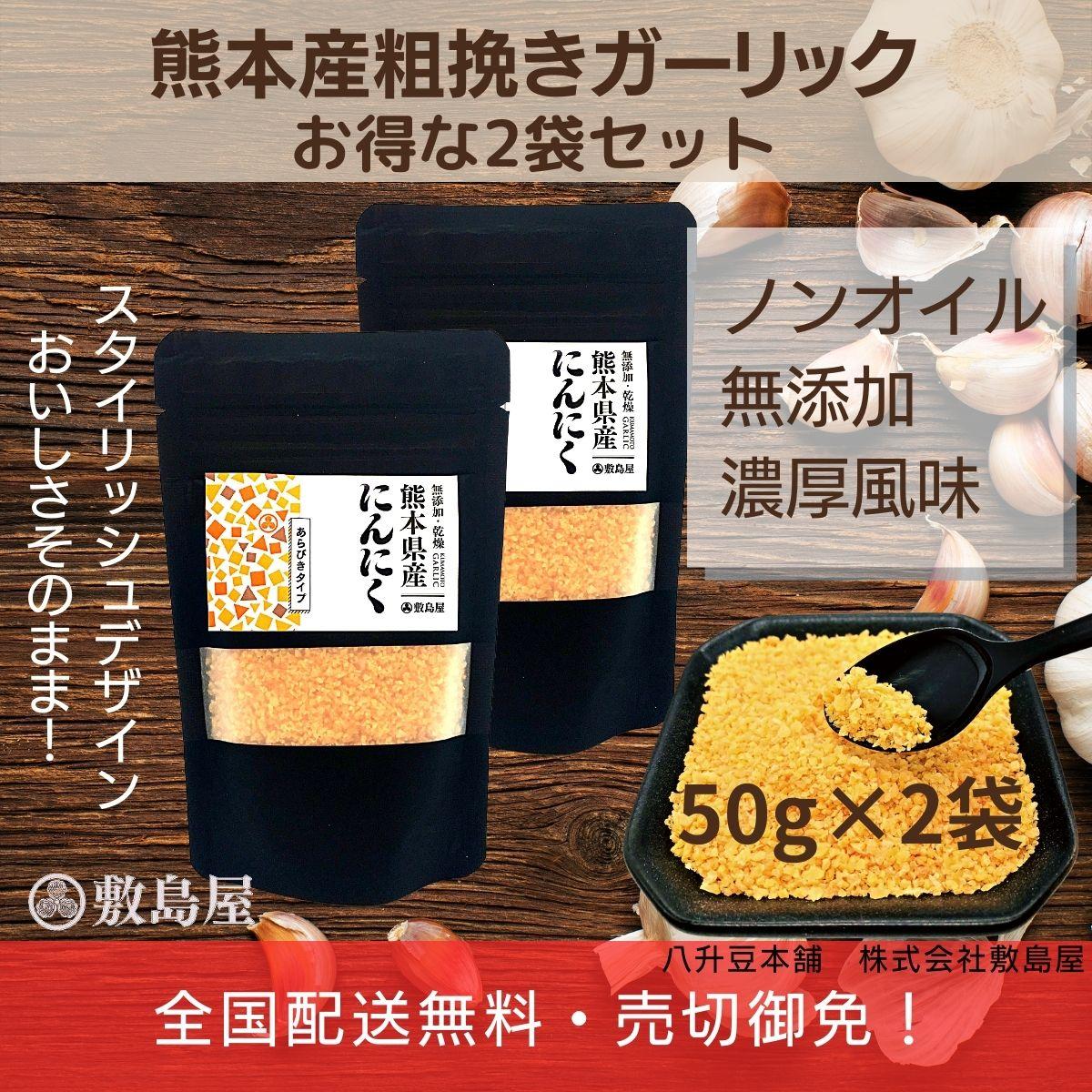 乾燥にんにく 粗挽き粉末タイプ 粗挽きガーリック 熊本県産 無添加ニンニク100%使用 お得な2袋セット(50g×2袋)