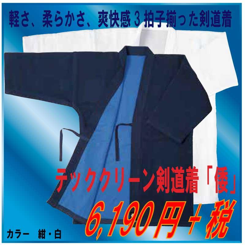 1剣剣道着 裏地メッシュ付き テッククリーンA.Z.(紺・白)