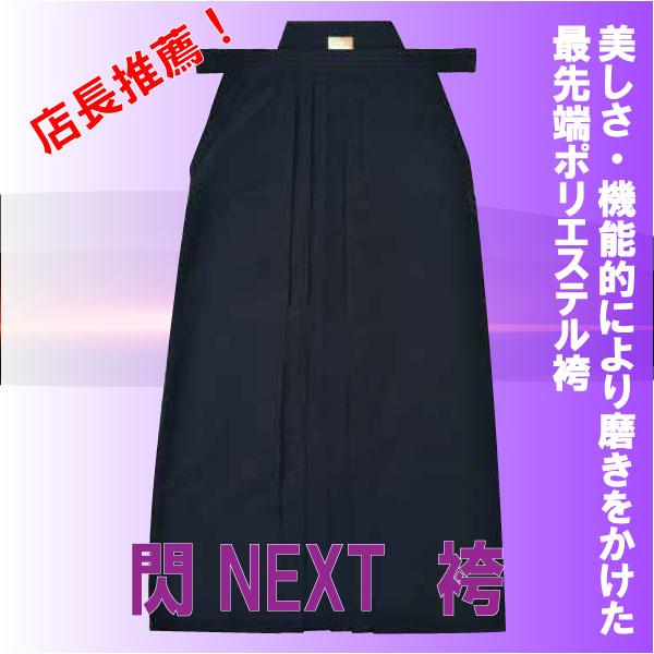 高品質ポリエステル袴閃NEXT 袴