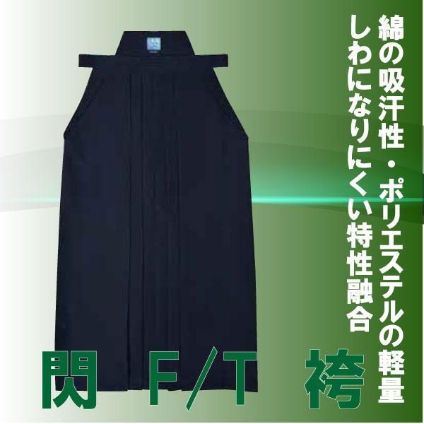 ハイブリット生地使用!高品質袴 閃F/T 袴