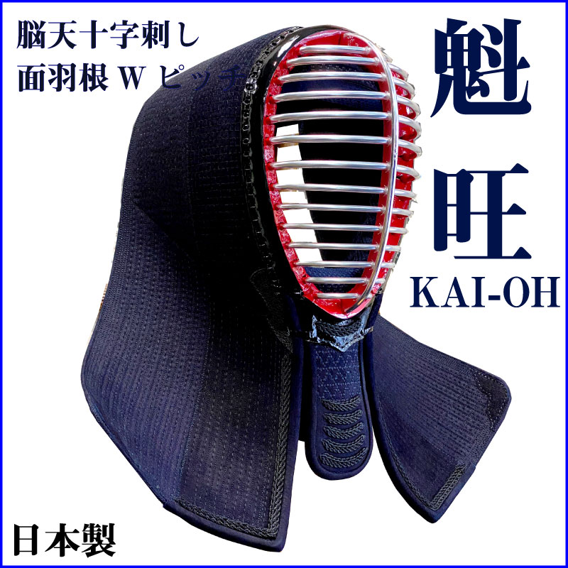 魁旺 面 紺革仕立て日本製