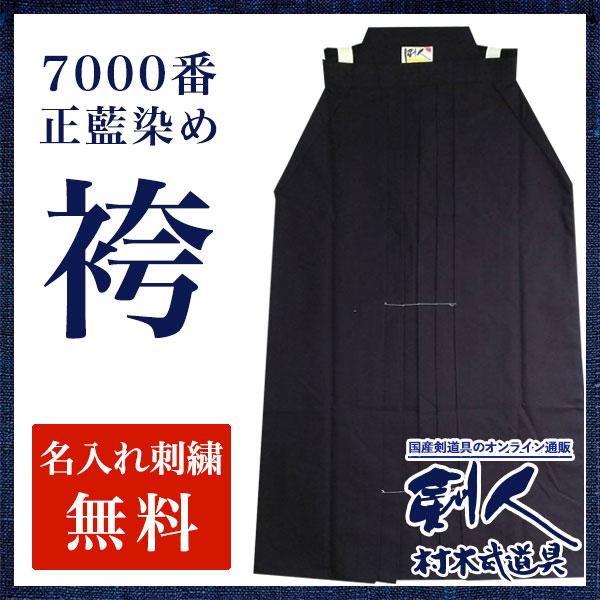 高級綿袴 正藍染 剣人 #7000
