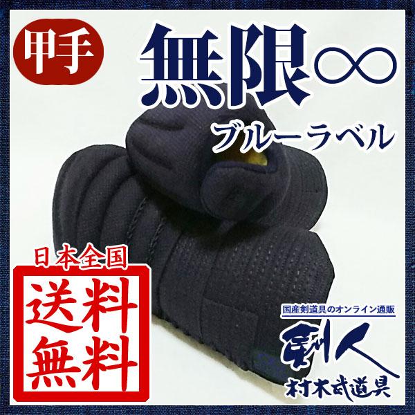 日本製イモムシ型小手 青無限∞ 小手単品