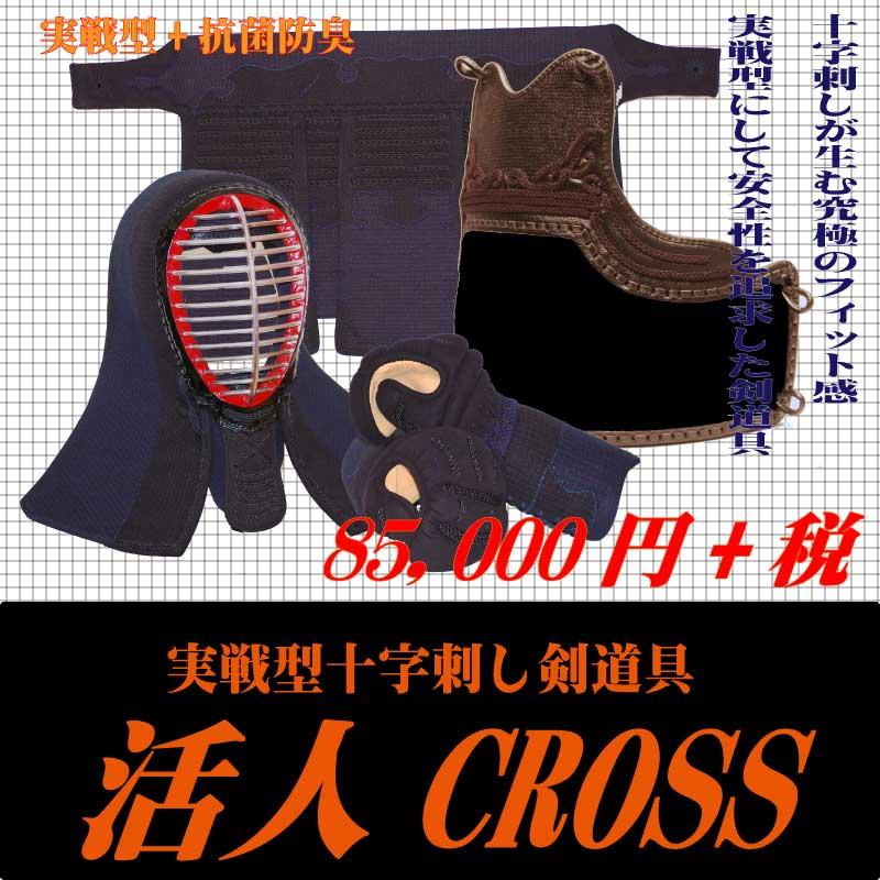 十字刺し 実戦型 活人CROSS(かつじんクロス)